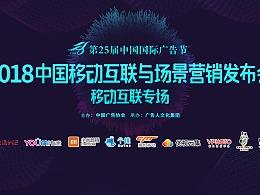 中国国际广告节-移动互联专场