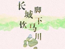 网页-长城脚下饮马川