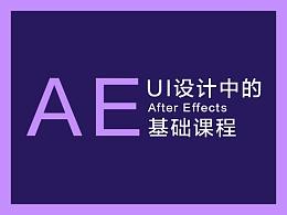 【AE教程】UI方向丨第四节motion2插件