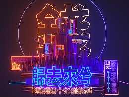 2019-CINEMA 4D 随手