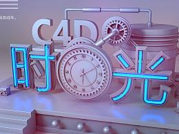 C4D时光字效练习