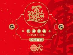 《狗shi运GOSH LUCK转运法斗》2018戊戌年一只佛系狗子