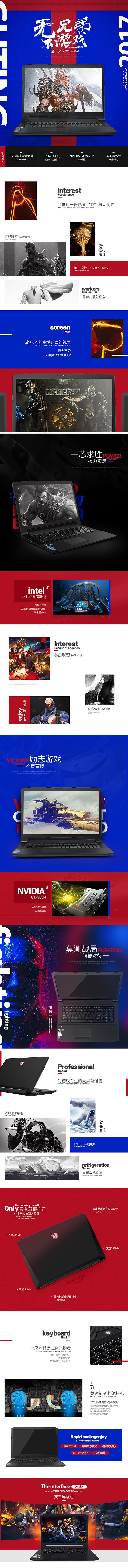 查看《游戏笔记本电脑详情页设计~》原图,原图尺寸:650x7933