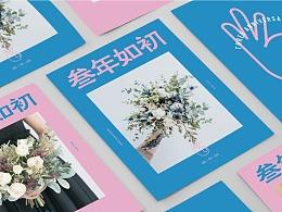 【叁年如初】三周年活动形象VI设计