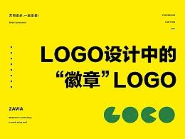 LOGO设计中的徽章类LOGO