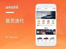 amishii汽车APP 首页迭代分析