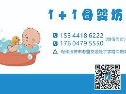 婴儿用品 名片及牌匾