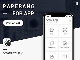 PAPERANG 4.0视觉改版总结&产品设计