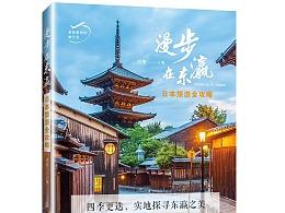老爸老妈的旅行书·漫步在东瀛——日本旅游全攻略封面