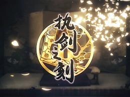 《执剑之刻》手游幕府阵营宣传视频