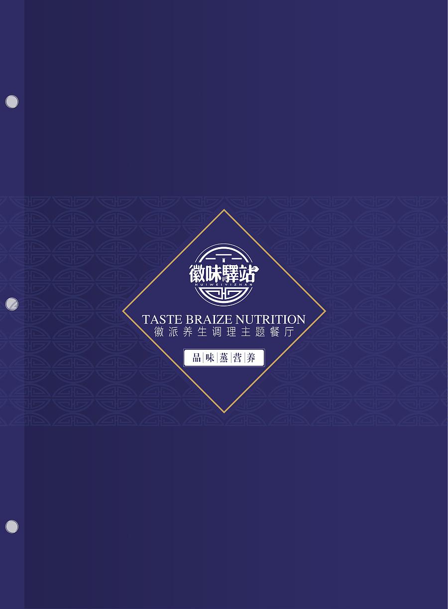 徽味驿站中式餐饮连锁品牌宣传画册封面设计|书装图片
