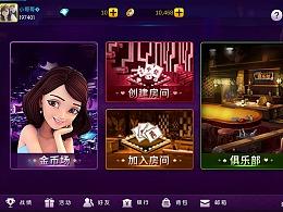 《彩虹城》棋牌游戏界面的更新迭代