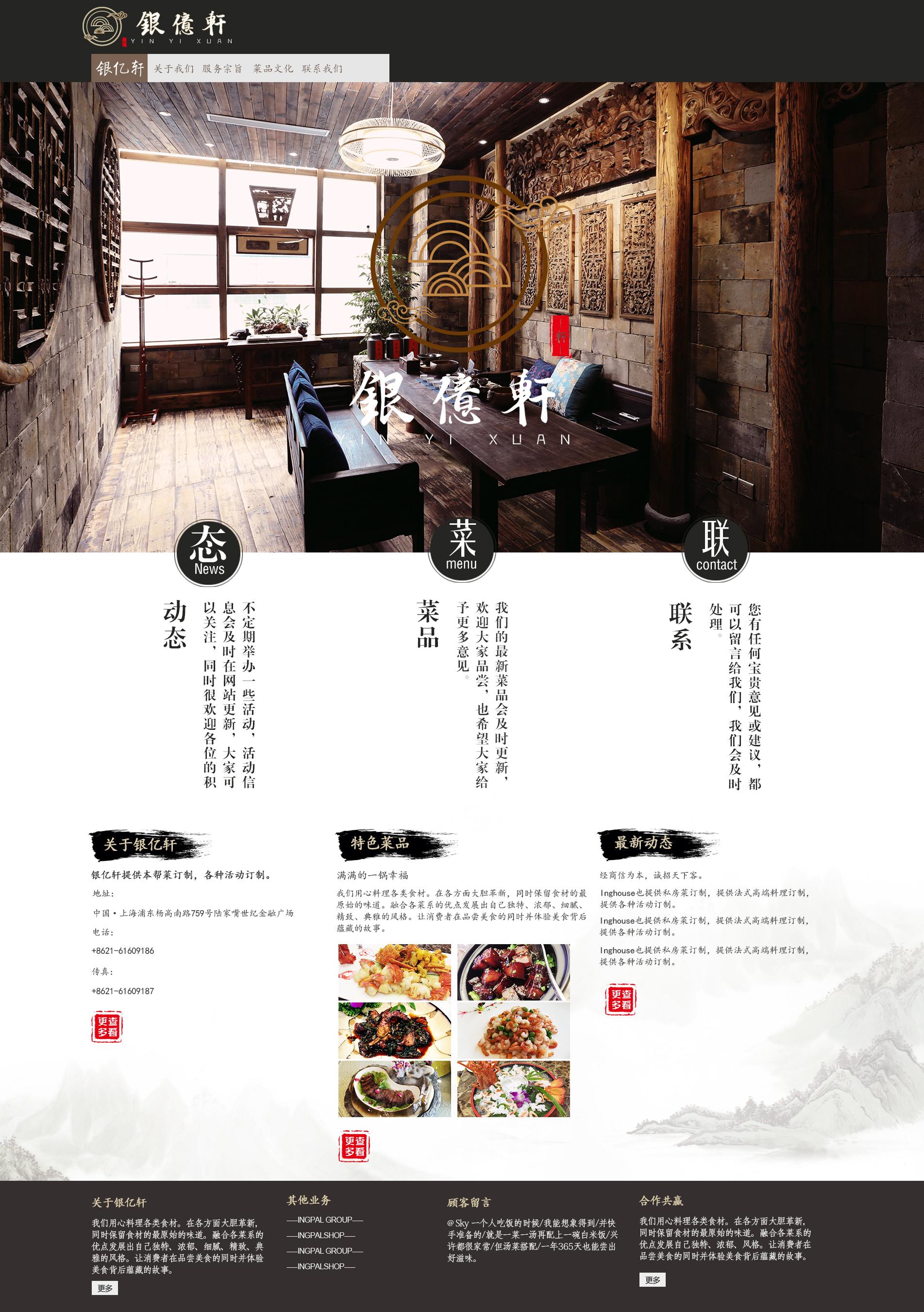 古风饮食网站|网页|企业官网|zz334396884 - 原创作品图片