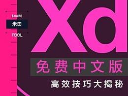 UI设计新选择,免费ADOBE XD中文版酷炫的技巧大放送