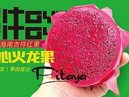 海南新鲜水果电商设计