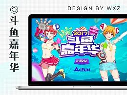 2017斗鱼嘉年华活动页 banner&节目单设计