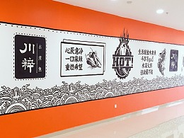 哈尔滨万达茂川萃水煮鱼墙绘彩绘案例