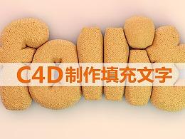 久思-C4D制作填充布料字