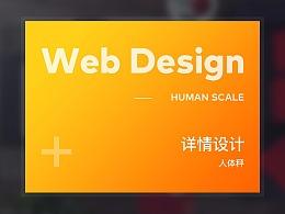 人体秤详情页设计