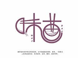 味道 by zhongzhizhuang