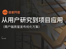 从用户研究到项目应用(商户端房屋发布优化方案)