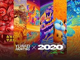2020王云飞插画年度总结