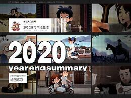 2020练习年终总结