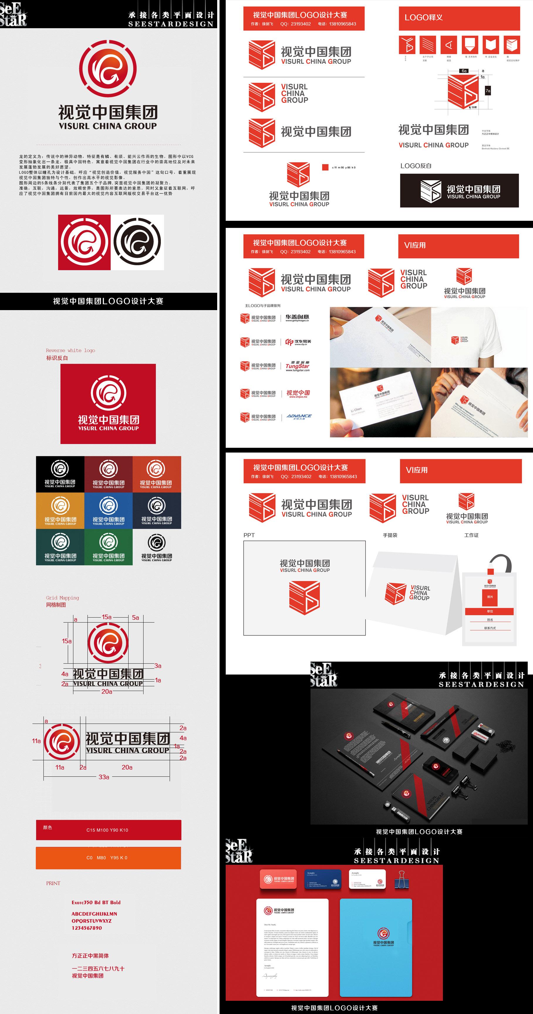 视觉中国集团logo设计图片