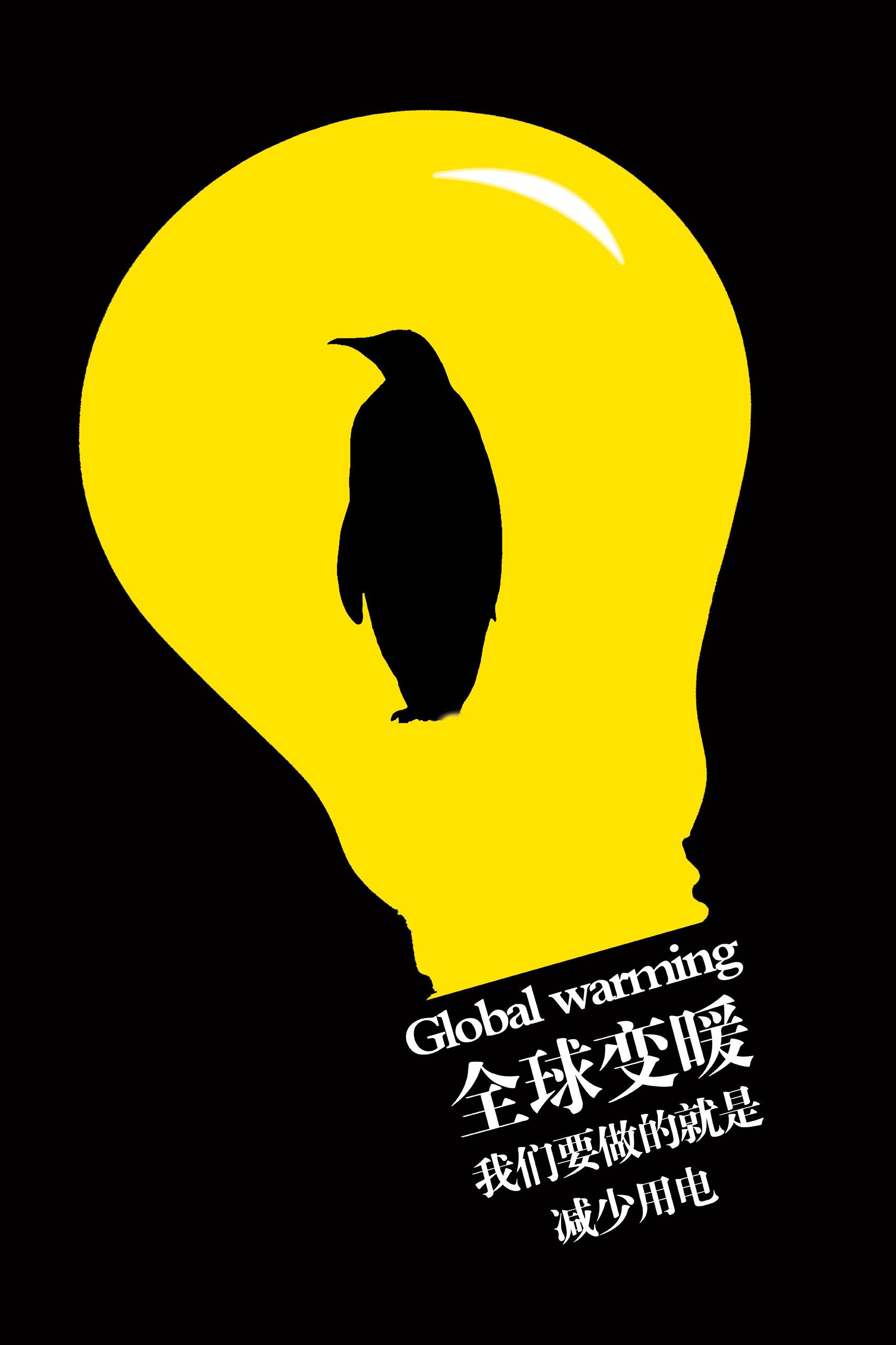 图形创意环保系列海报