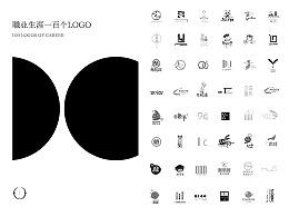 职业生涯个人创作的一百个logo/子非乌鸦