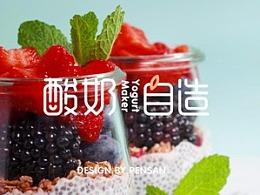 酸奶自造厦门饮品品牌设计