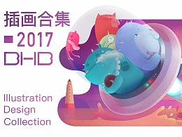 2017 BHB商业插画作品合集