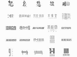 字体logo设计合集(V1)