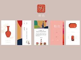 2018 《粹色》中国传统色系APP,UI界面设计