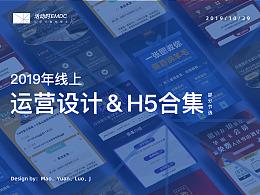 2019年线上运营设计&H5合集(部分节选)