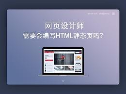网页设计师需要会编写HTML静态页吗?