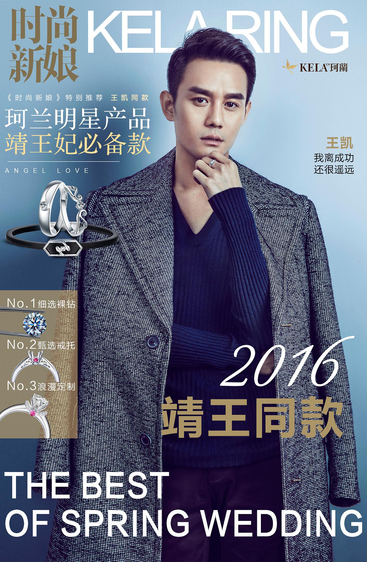 王凯产品宣传,杂志封面