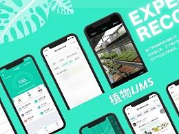 实验室平台-植物LIMS