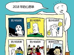 新年心愿单,狗年不做梦 