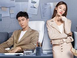 黄景瑜/吴谨言主演《青春创世纪》主海报