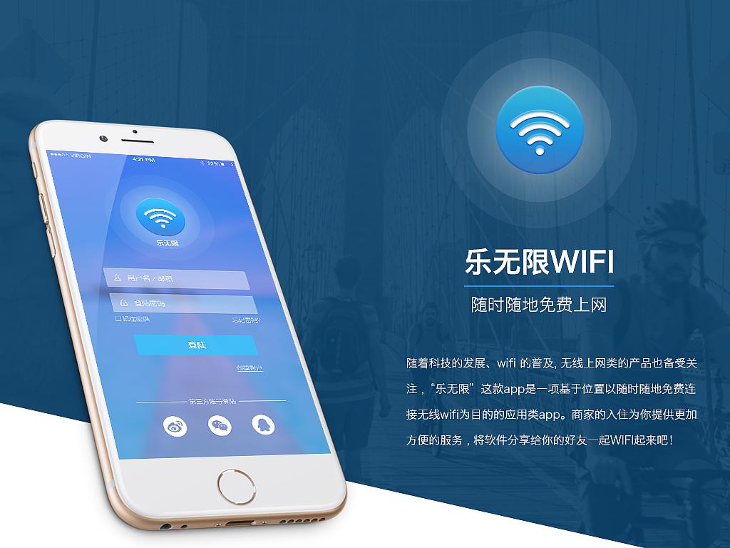 無限 wifi