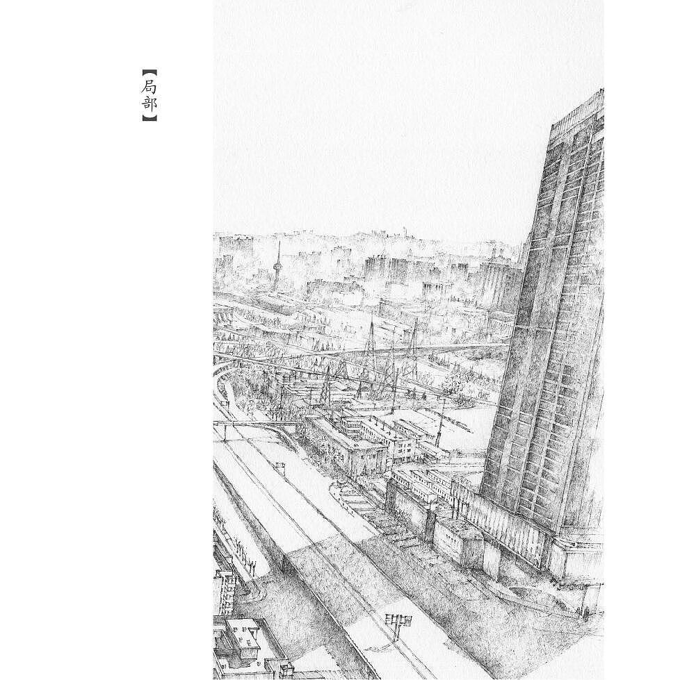 【城之俯视—北京61大望路】底稿.|纯艺术|钢笔画