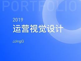 2019年活动运营设计