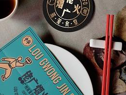 理所新作 | 佬广烟火——广州蒸笼食堂