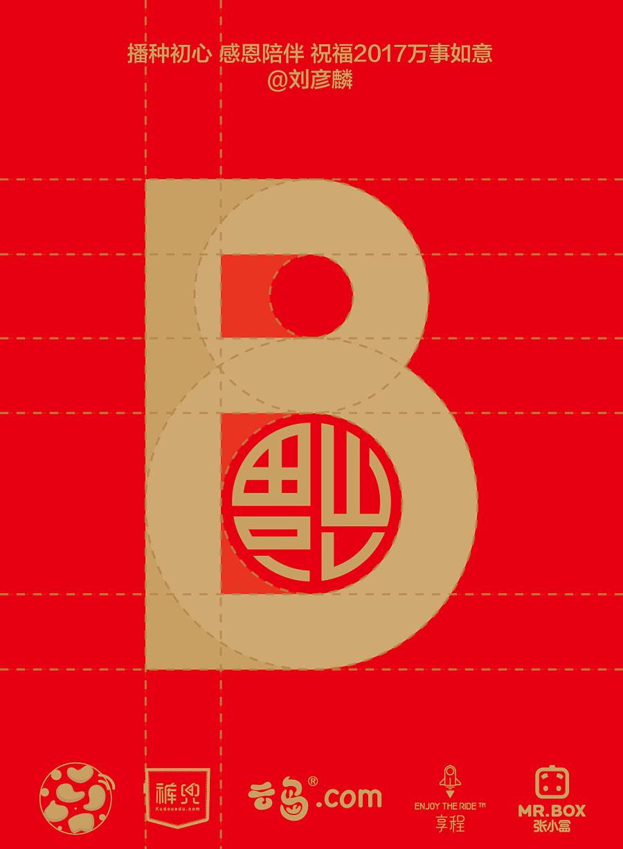 字母显卡字体|26个黄金26段鸡年祝福|字体/字比例什么设计3d吃图片