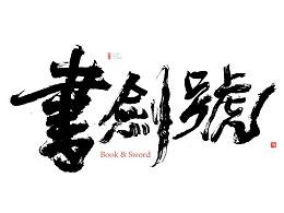 书法字体设计-白墨广告-黄陵野鹤-6月份商业作品整理