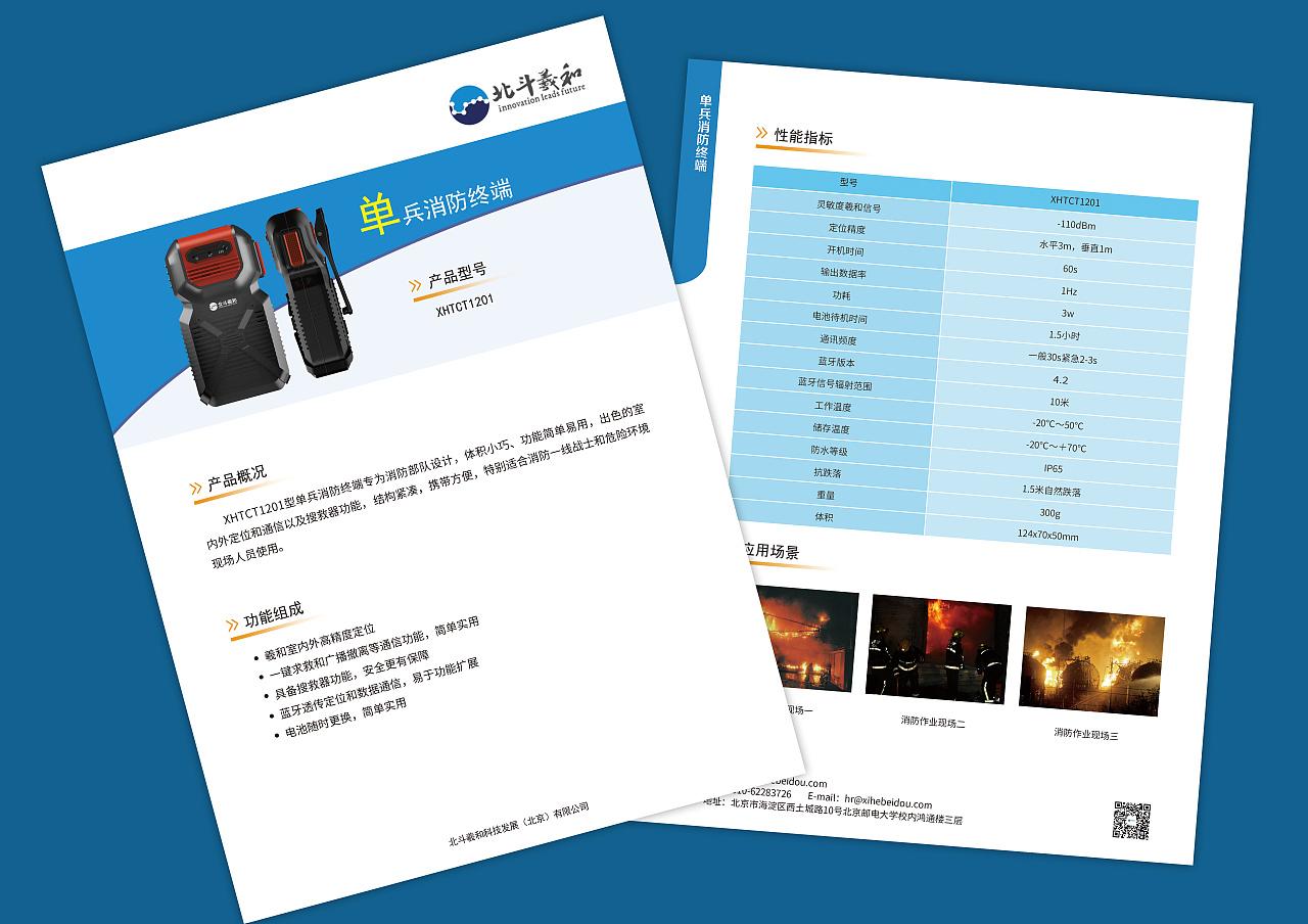 产品宣传页—折页图片