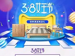 3.8女王节首页 蓝色首页 家具首页 淘宝天猫首页