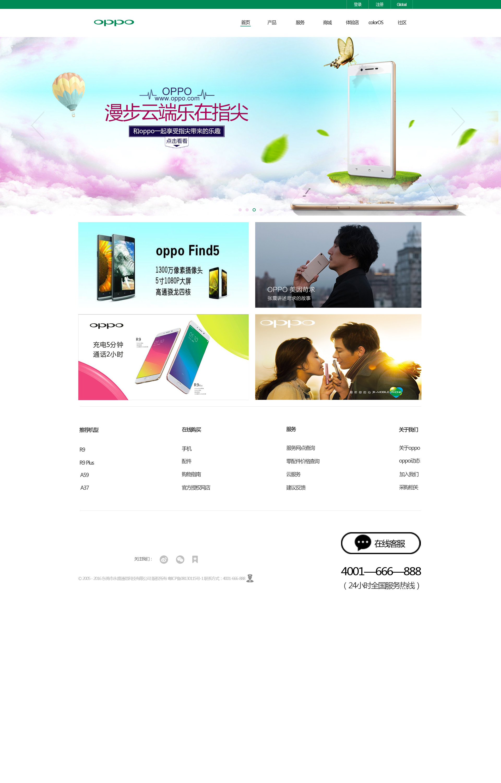 oppo|网页|企业官网|包孖 - 原创作品 - 站酷 (zcool)