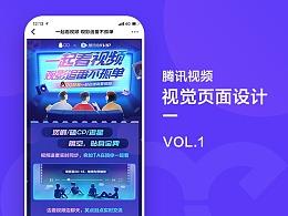 【零一x智乐】2020腾讯视频页面设计
